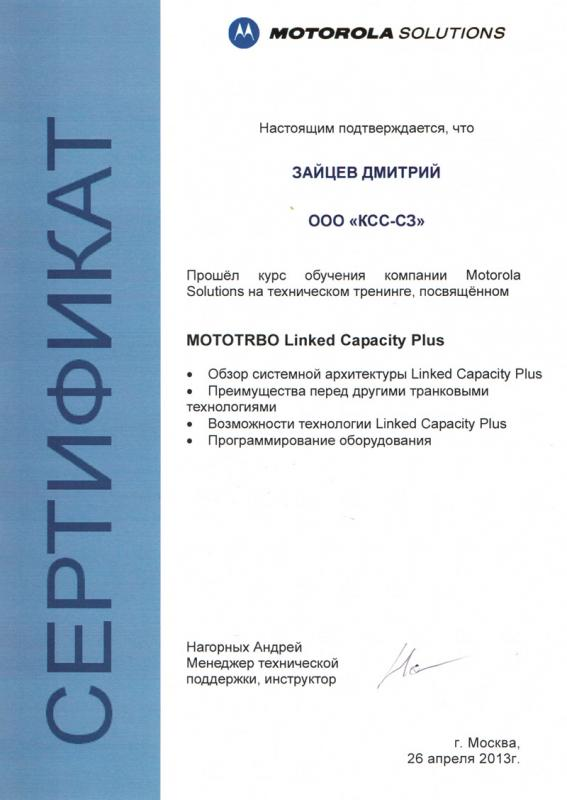 Сертификат аттестации Motorola Linked Capacity Plus 2013